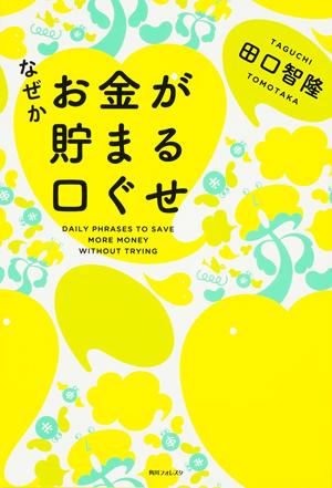 Kadokawa_Okane.jpg