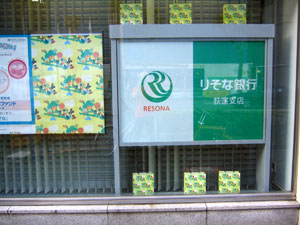 Resona_Shop02.jpg